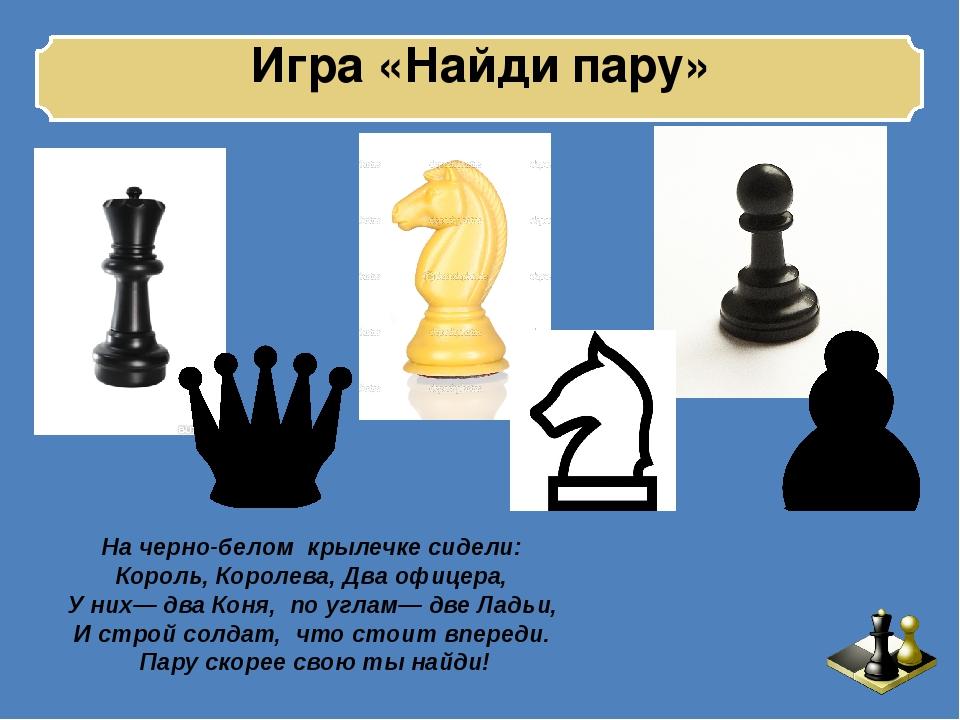 Игра «Найди пару» На черно-белом крылечке сидели: Король, Королева, Два офиц...