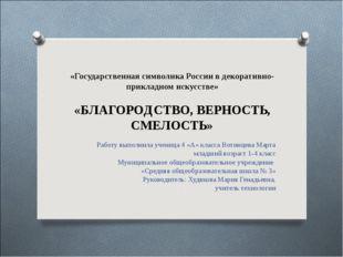 «Государственная символика России в декоративно-прикладном искусстве» «БЛАГОР