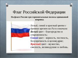 Флаг Российской Федерации На флаге России три горизонтальные полосы одинаково