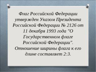 Флаг Российской Федерации утвержден Указом Президента Российской Федерации №