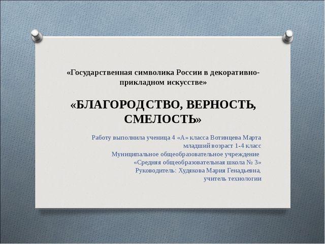 «Государственная символика России в декоративно-прикладном искусстве» «БЛАГОР...