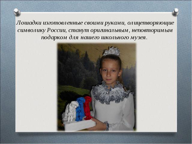 Лошадки изготовленные своими руками, олицетворяющие символику России, станут...