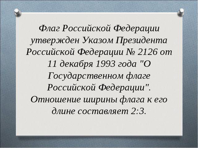 Флаг Российской Федерации утвержден Указом Президента Российской Федерации №...