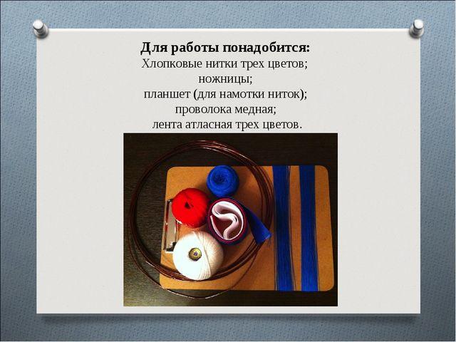 Для работы понадобится: Хлопковые нитки трех цветов; ножницы; планшет (для н...