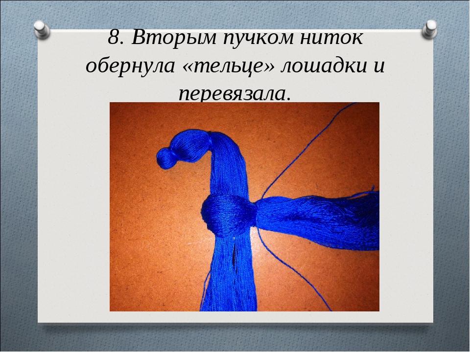8. Вторым пучком ниток обернула «тельце» лошадки и перевязала.
