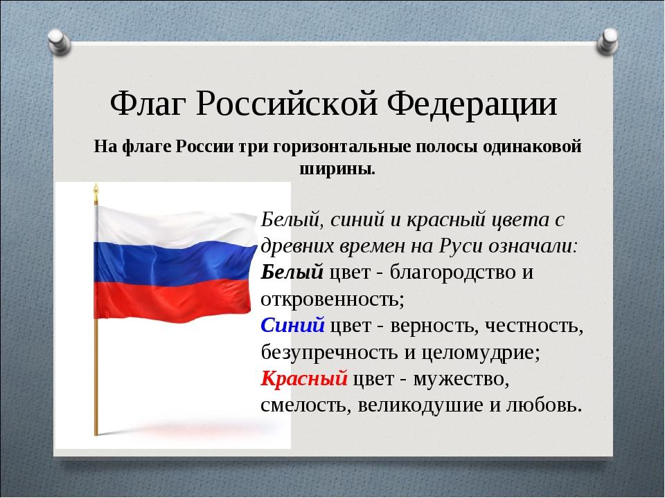 Флаг Российской Федерации На флаге России три горизонтальные полосы одинаково...