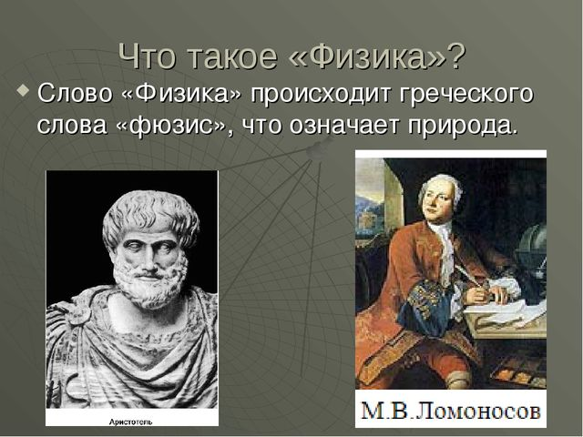 Что такое «Физика»? Слово «Физика» происходит греческого слова «фюзис», что о...