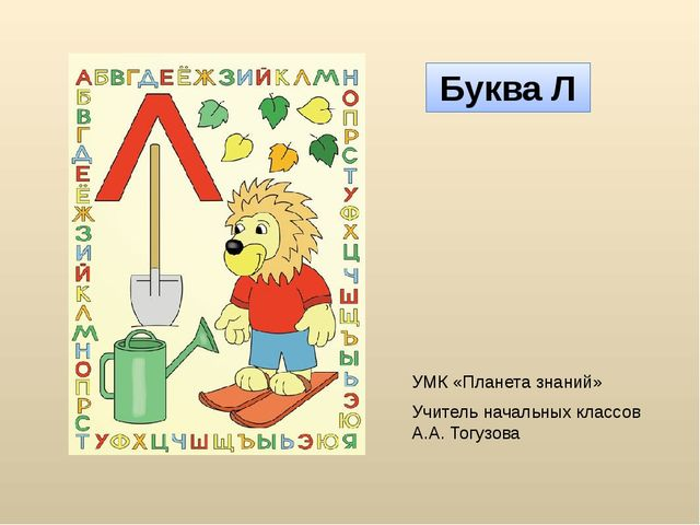 Буква Л УМК «Планета знаний» Учитель начальных классов А.А. Тогузова