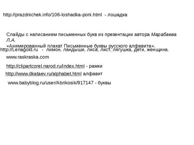 http://prazdnichek.info/106-loshadka-poni.html - лошадка Слайды с написанием...