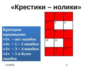 «Крестики – нолики» Критерии оценивания: «5» – нет ошибок «4» – 1 – 2 ошибки