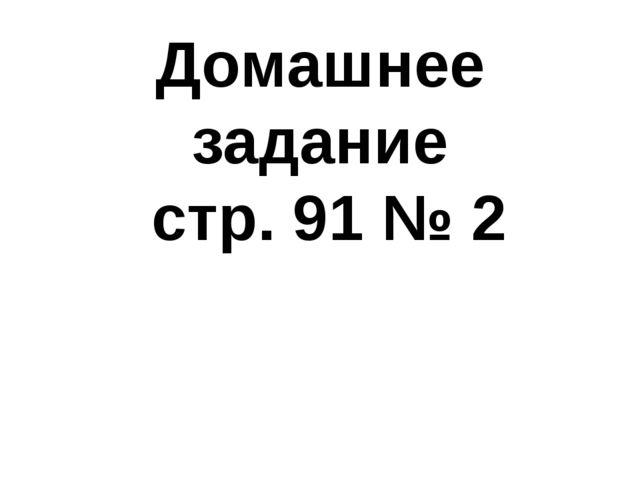 Домашнее задание стр. 91 № 2