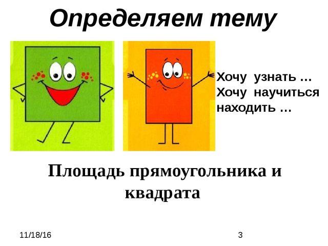 Определяем тему урока Площадь прямоугольника и квадрата Хочу узнать … Хочу н...