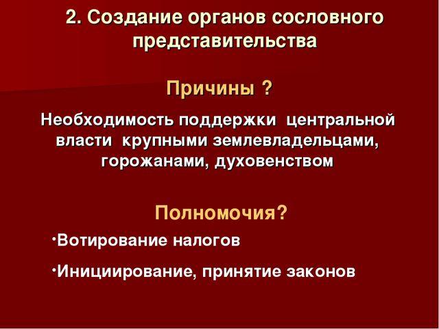 Реферат образование централизованных государств в западной европе обучение вузы казахстана бесплатно