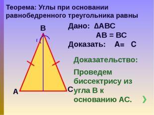 Доказательство: Проведем биссектрису из угла В к основанию АС. Теорема: Углы