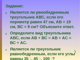 Задание: Является ли рвнобедренным треугольник АВС, если его периметр равен 4