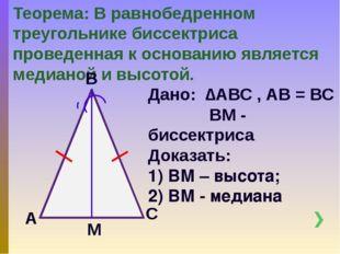 Теорема: В равнобедренном треугольнике биссектриса проведенная к основанию яв