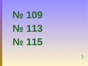 № 109 № 113 № 115