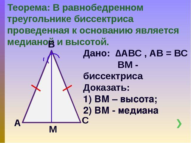 Теорема: В равнобедренном треугольнике биссектриса проведенная к основанию яв...