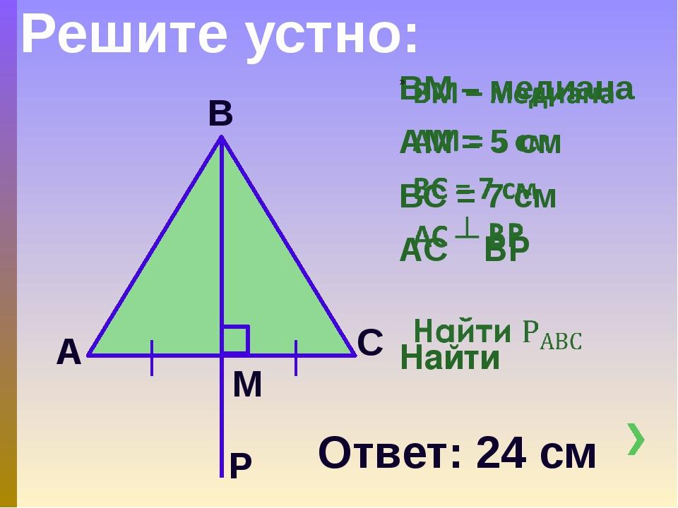 Решите устно: А М С В Р Ответ: 24 см