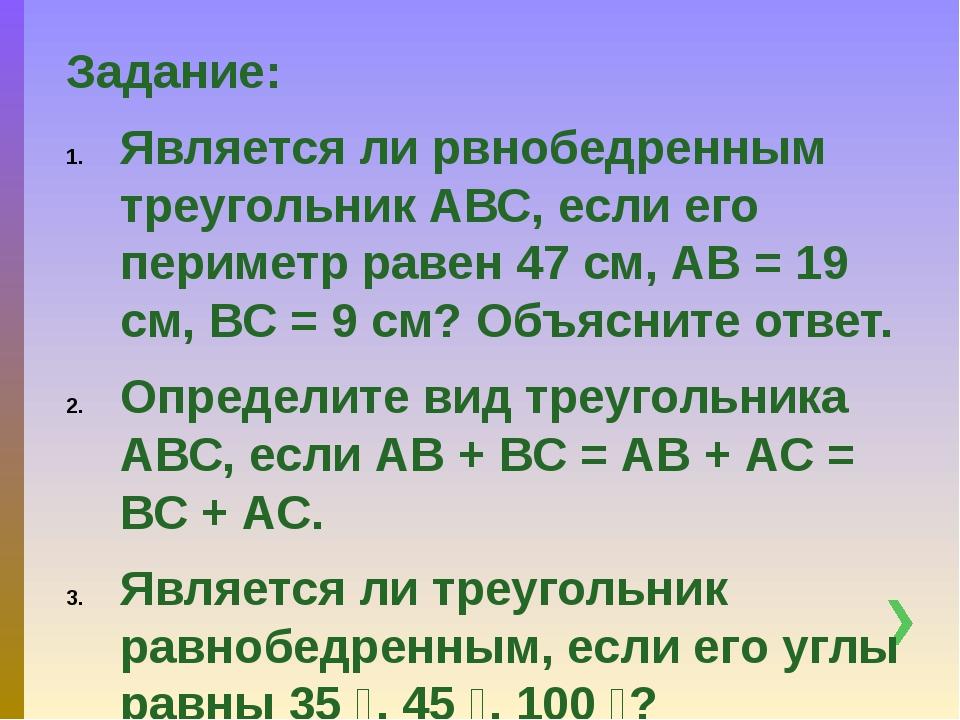 Задание: Является ли рвнобедренным треугольник АВС, если его периметр равен 4...