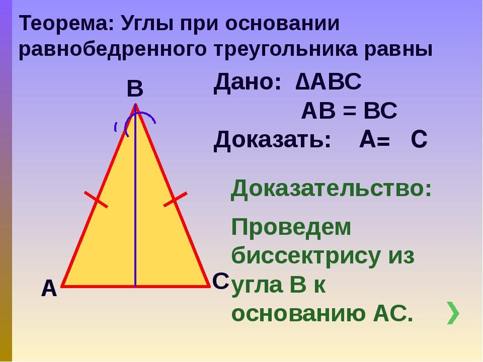 Доказательство: Проведем биссектрису из угла В к основанию АС. Теорема: Углы...