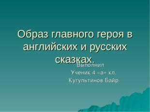 Образ главного героя в английских и русских сказках. Выполнил Ученик 4 «а» кл