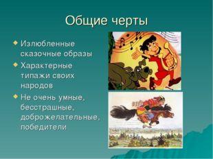Общие черты Излюбленные сказочные образы Характерные типажи своих народов Не