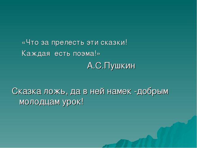 «Что за прелесть эти сказки! Каждая есть поэма!» А.С.Пушкин Сказка ложь, да в...
