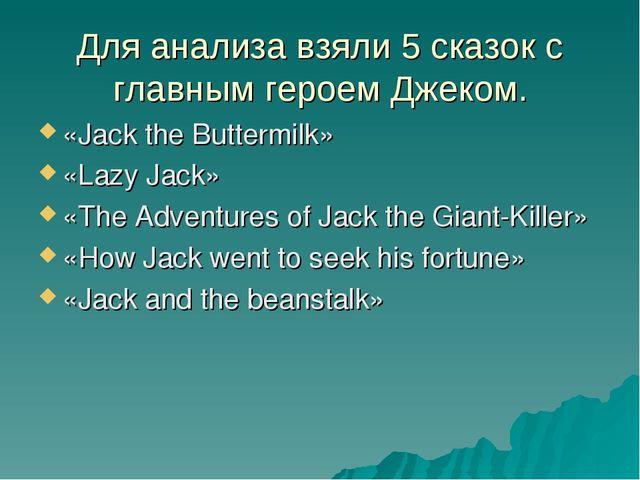 Для анализа взяли 5 сказок с главным героем Джеком. «Jack the Buttermilk» «La...