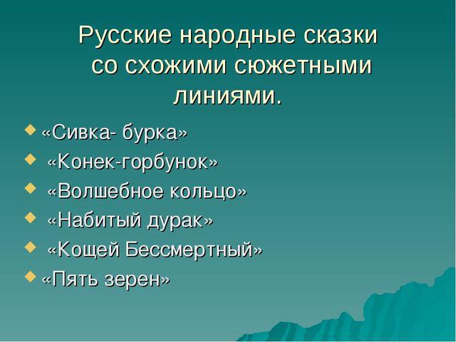 Русские народные сказки со схожими сюжетными линиями. «Сивка- бурка» «Конек-г...