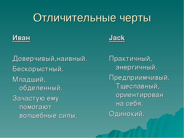 Отличительные черты Иван Доверчивый,наивный. Бескорыстный. Младший, обделенны...