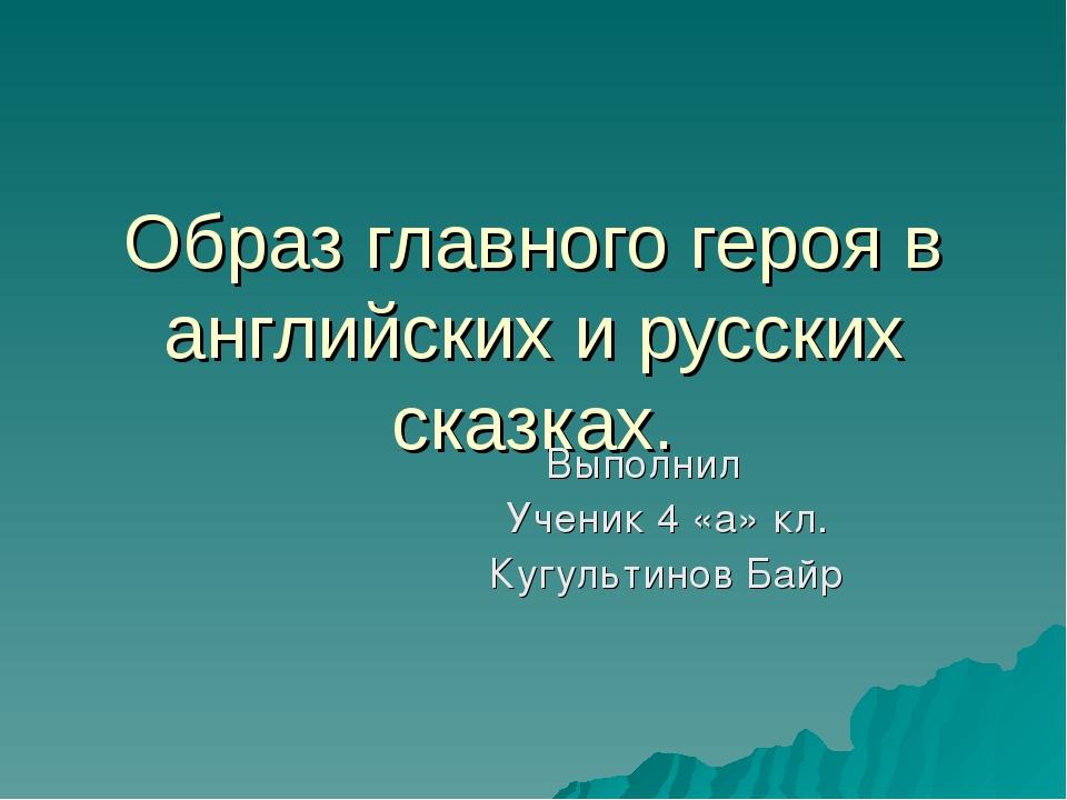 Образ главного героя в английских и русских сказках. Выполнил Ученик 4 «а» кл...