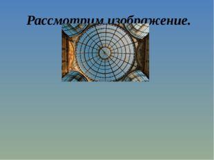 Рассмотрим изображение. Какая симметрия изображена на картинке? Осевая. Почем