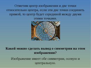 Отметим центр изображения и две точки относительно центра, если эти две точки