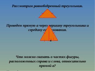 Рассмотрим равнобедренный треугольник. Проведем прямую a через вершину треуго