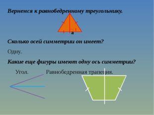 Вернемся к равнобедренному треугольнику. Сколько осей симметрии он имеет? Одн