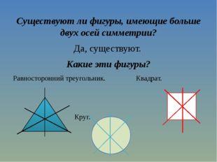 Существуют ли фигуры, имеющие больше двух осей симметрии? Да, существуют. Как