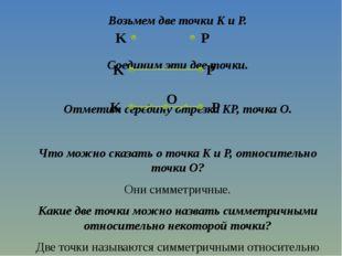 Возьмем две точки K и P. Соединим эти две точки. Отметим середину отрезка KP,