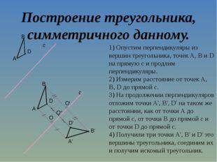 Построение треугольника, симметричного данному. 1) Опустим перпендикуляры из