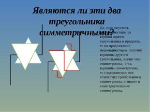 Являются ли эти два треугольника симметричными? Да, если опустить перпендикул