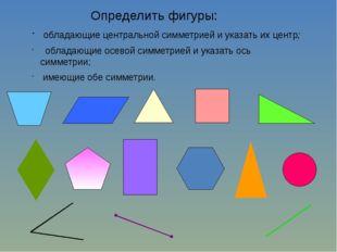 Определить фигуры: обладающие центральной симметрией и указать их центр; обл