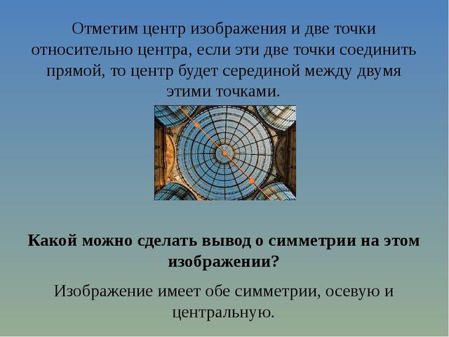 Отметим центр изображения и две точки относительно центра, если эти две точки...