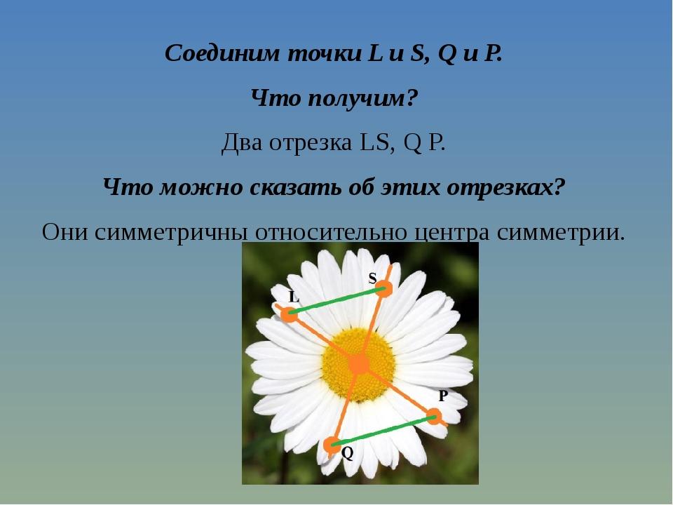 Соединим точки L и S, Q и P. Что получим? Два отрезка LS, Q P. Что можно сказ...