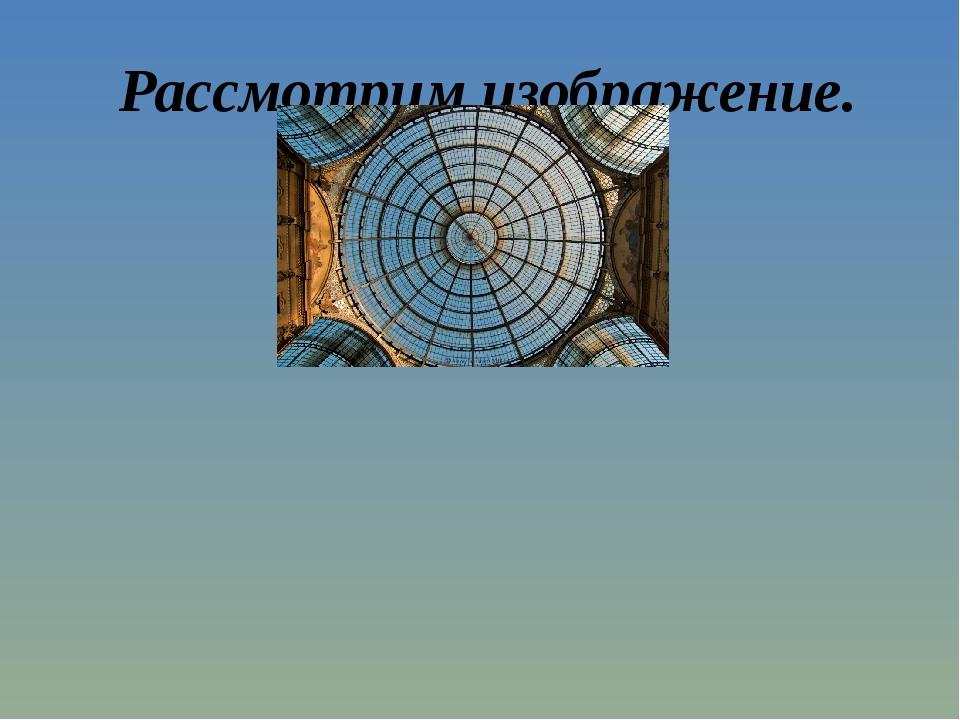 Рассмотрим изображение. Какая симметрия изображена на картинке? Осевая. Почем...