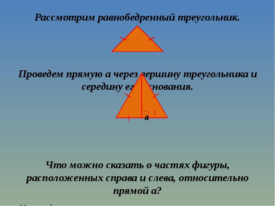 Рассмотрим равнобедренный треугольник. Проведем прямую a через вершину треуго...