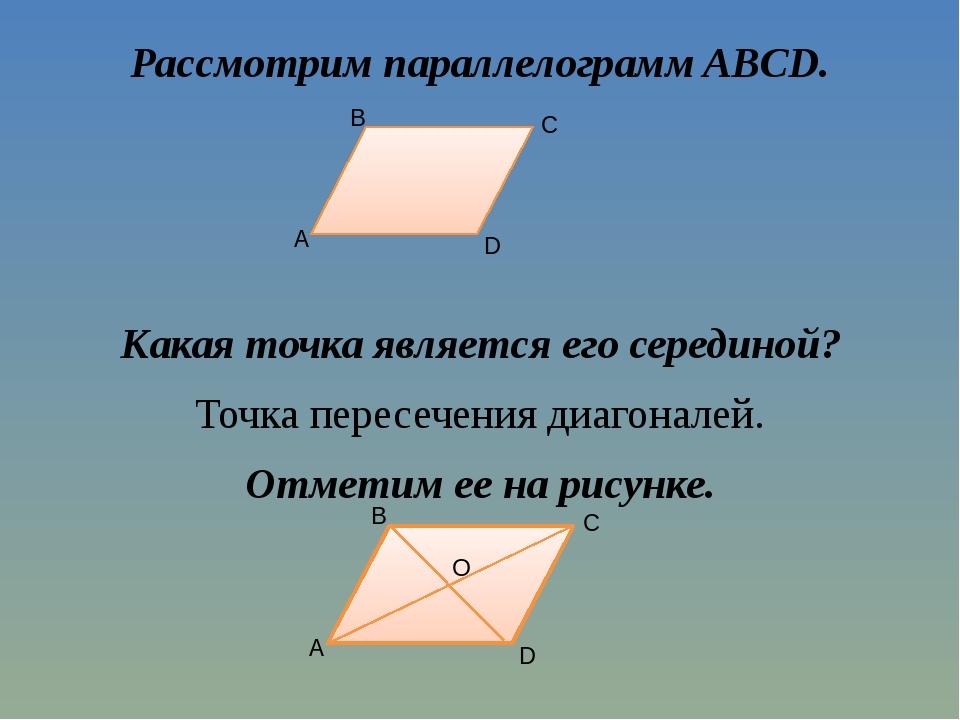 Рассмотрим параллелограмм ABCD. Какая точка является его серединой? Точка пер...