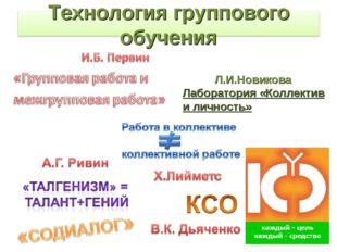 Л.И.Новикова Лаборатория «Коллектив и личность»