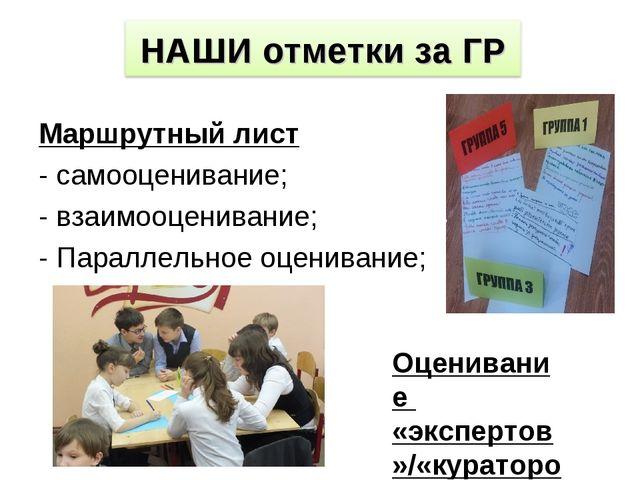 Маршрутный лист - самооценивание; - взаимооценивание; - Параллельное оцениван...
