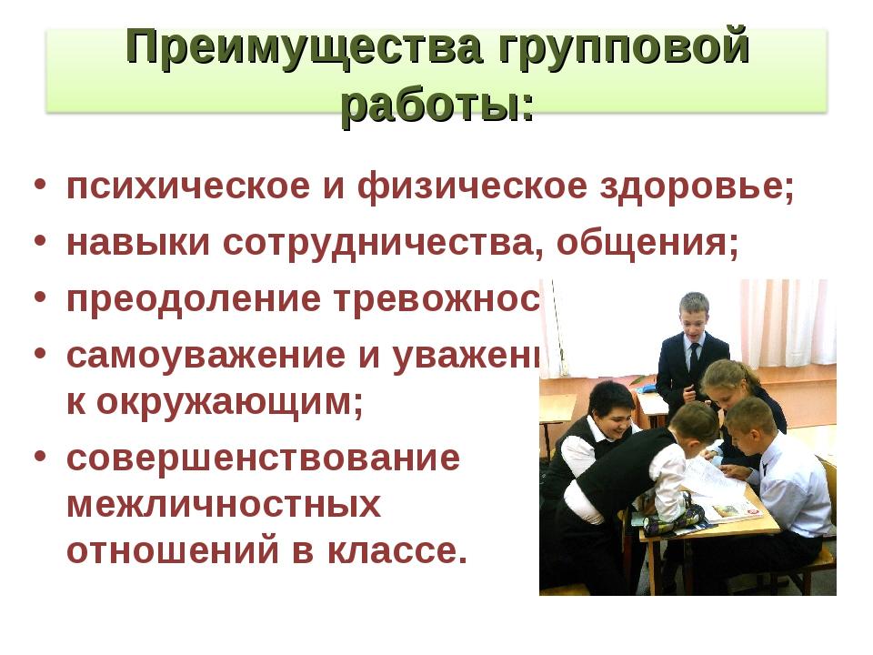 психическое и физическое здоровье; навыки сотрудничества, общения; преодолени...