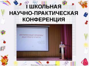 I ШКОЛЬНАЯ НАУЧНО-ПРАКТИЧЕСКАЯ КОНФЕРЕНЦИЯ «ИССЛЕДУЕМ И ПРОЕКТИРУЕМ» Матюшкин